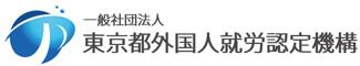 一般社団法人 東京都外国人就労認定機構